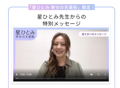 星ひとみ先生からの特別メッセージ動画