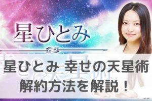 星ひとみ 幸せの天星術 アプリの解約方法を解説!