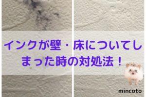 スタンプのインクが壁・床についてしまった時の対処法と落とし方!