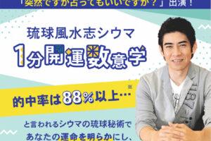 シウマの《1分開運琉球秘術》に登録してみた!携帯番号占いもできて330円はお得!